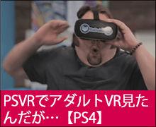 PSVRでVR見たんだが…【PS4】