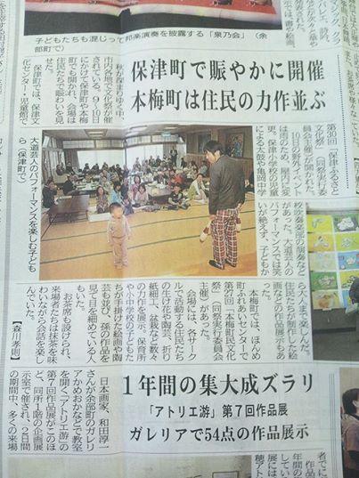 亀岡市民新聞