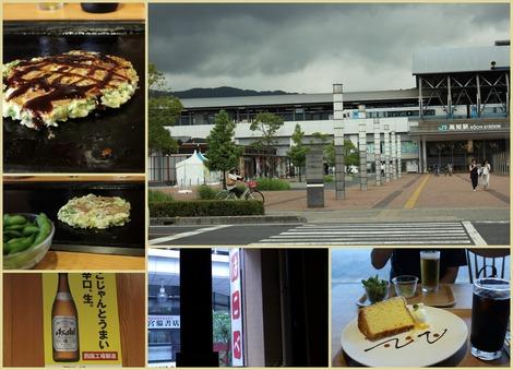 高知駅と繁縷