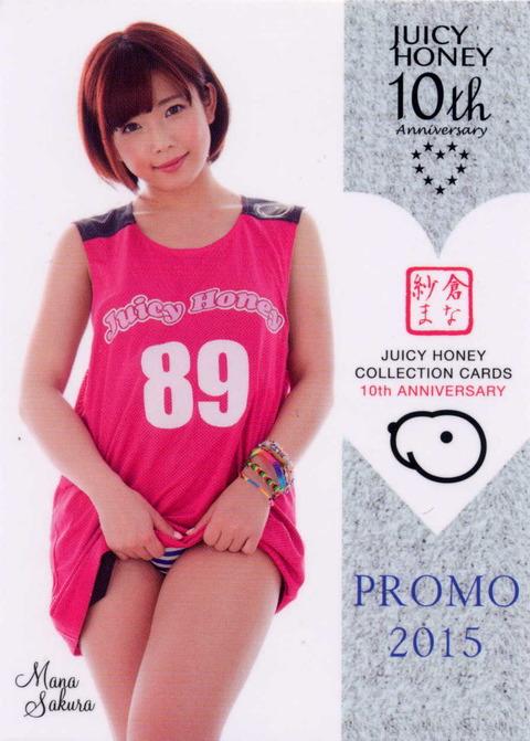 JH10th PR5