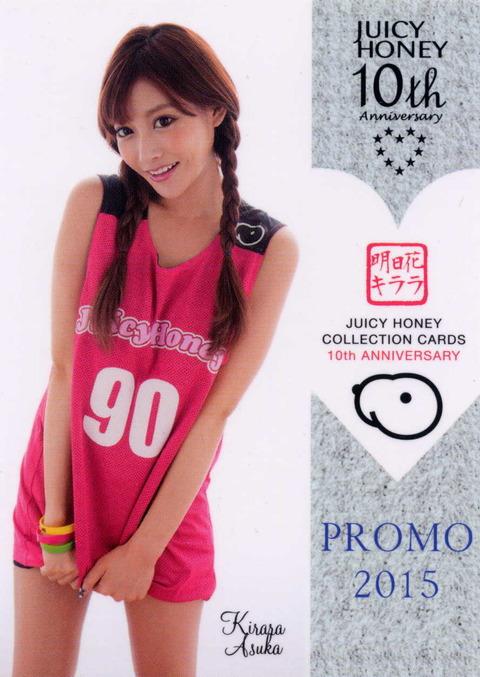 JH10th PR1