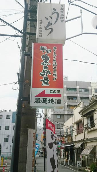 甲州煮込み屋 (2)