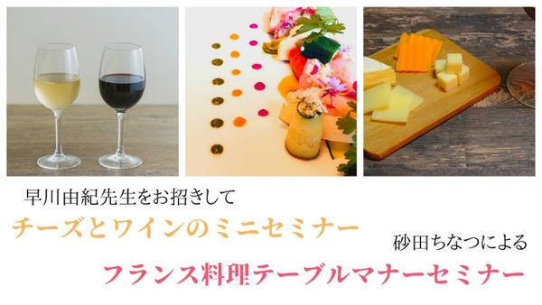 sフレンチとチーズとワインセミナー9・19