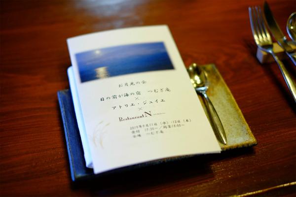 s2019-9-11つむぎ庵 (5)