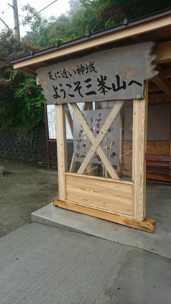 三峰神社 (5)