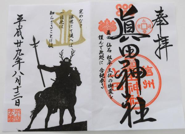 s真田神社 御朱印 (1)