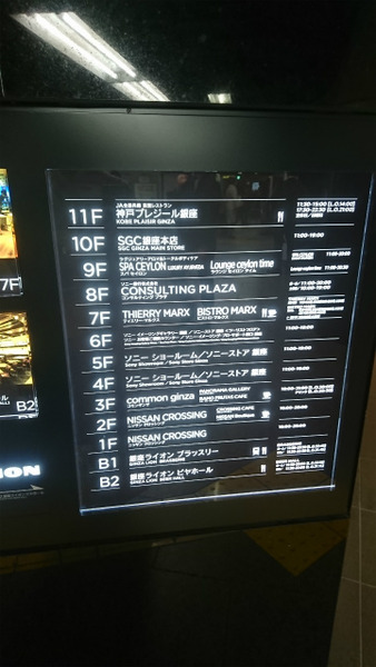 s3.GINZA PLACE (2)