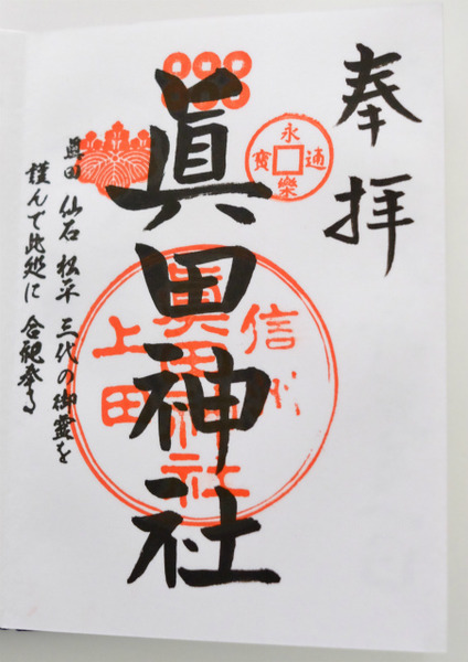 s真田神社 御朱印 (2)