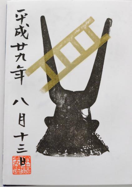 s真田神社 御朱印 (3)