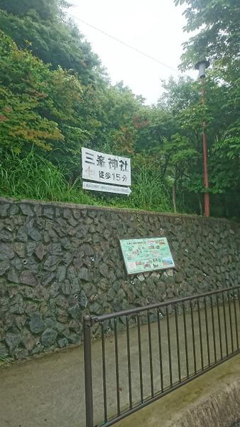 三峰神社 (6)