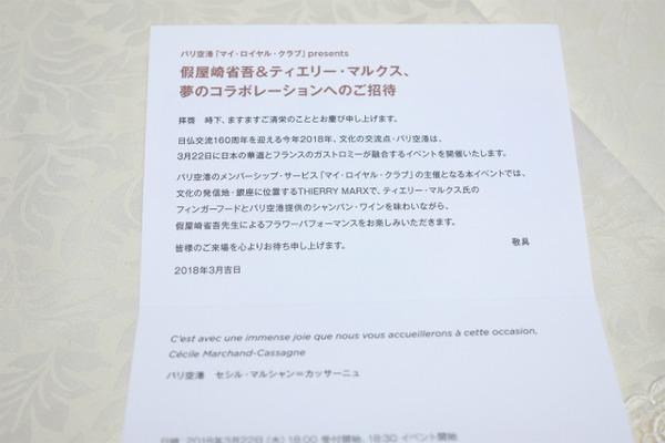 s12.招待状 (2)