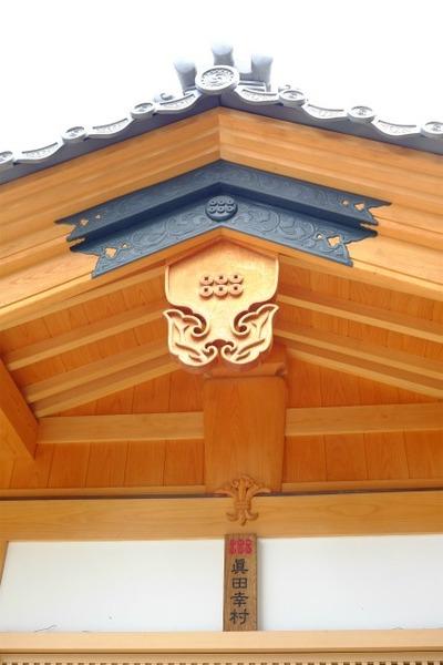 真田神社 (5)