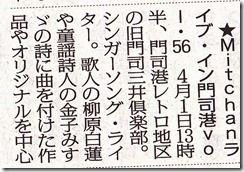 毎日新聞2018-3-29