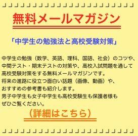 無料メールマガジン「中学生の勉強法と高校受験対策」