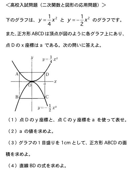 中学3年生2学期の中間テスト ... : 中学二次関数問題 : 中学