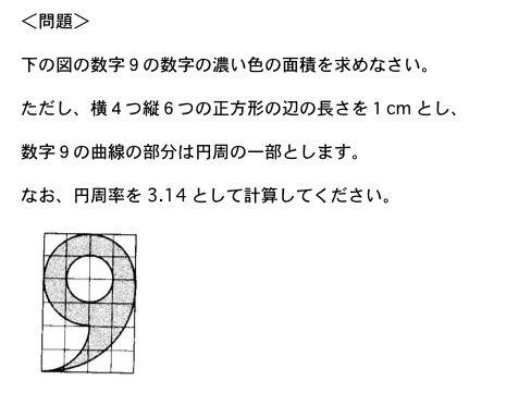 中学数学の図形の問題