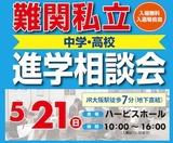 関西圏の難関私立中学を目指す小学生の情報イベント