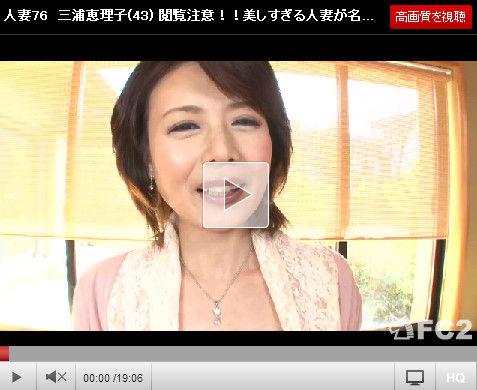 【三浦恵理子】上品な人妻がAVデビュー!四十路の魅力的な美熟女のハメ撮りセックスw