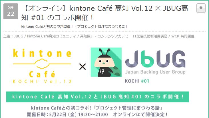 kintone Cafe 高知2020-05-28 17.33.00