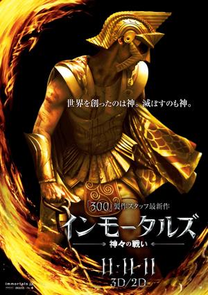 映像美は鉄板!映画『インモータルズ 神々の戦い』ポスターc2010 War of the Gods, LLC. All Rights Reserved.