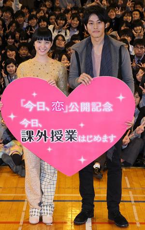 武井咲&松坂桃李「今日恋」カップルの学校訪問に生徒500人が絶叫!