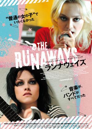 メンバー公認の青春音楽映画であり、実在したミュージシャンを描く伝記映画『ランナウェイズ』