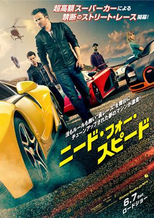 映画『ニード・フォー・スピード』日本版ポスター