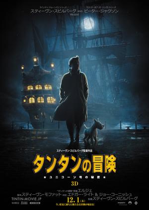 フル3D映画『タンタンの冒険/ ユニコーン号の秘密』ポスターc2011 Paramount Pictures. All Rights Reserved.
