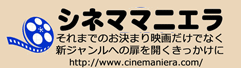 cinemaniera241