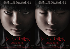 中田秀夫監督の新作ホラー『クロユリ団地』恐怖の見開きポスター