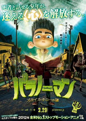 11歳少年の大冒険『パラノーマン ブライス・ホローの謎』予告編&日本独自ポスターがお目見え!