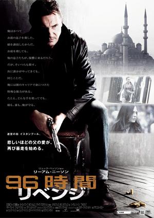 悪夢の連鎖!『96時間/リベンジ(原題:Taken2)』日本公開決定