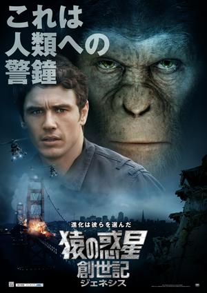映画『猿の惑星:創世記(ジェネシス)』初登場で首位に!c2011 TWENTIETH CENTURY FOX.