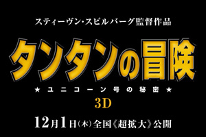 スピルバーグ初のフルデジタル3Dにコメント!