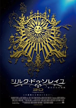 映画『シルク・ドゥ・ソレイユ3D 彼方からの物語』世界最速11月9日公開に!