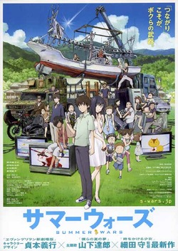 c2009 SUMMERWARS FILM PARTNERS