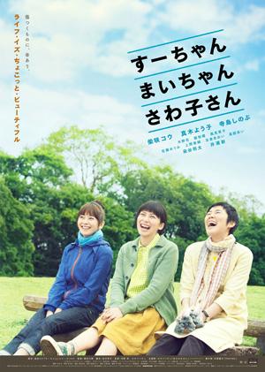 柴咲コウ、真木よう子、寺島しのぶが幸せさがしする『すーちゃん まいちゃん さわ子さん』ほのぼのポスター