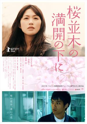 臼田あさ美主演映画『桜並木の満開の下に』第63回ベルリン映画祭へ