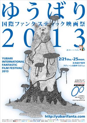 ゆうばり映画祭2013、塚本晋也審査委員長&『ジャンゴ 繋がれざる者』で開幕