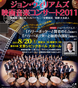 「ジョン・ウィリアムズ映画音楽コンサート」第2弾、8月20日開催!