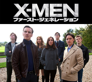 映画『X-MEN:ファースト・ジェネレーション』X-Men Character Likenesses TM & (c) 2011 Marvel Characters, Inc. All rights reserved. TM and (c) 2011 Twentieth Century Fox Film Corporation. All rights reserved.