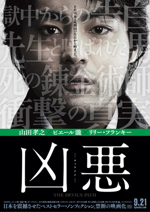 映画『凶悪』ポスター