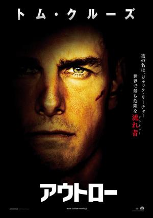 2012年の10月6日=トムの日は、『アウトロー』という新たなるトム・クルーズ像を解禁