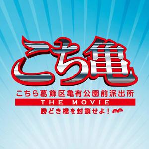 """主題歌は、香取慎吾が""""両さん""""として、昭和の名曲「三百六十五歩のマーチ」をカバーすることが決定!"""