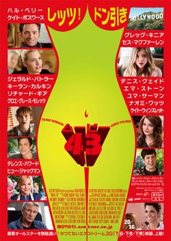 下品×下劣×下衆=全米ドン引き映画『ムービー43』日本上陸!