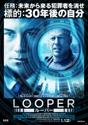 ジョセフ・ゴードン=レヴィットがブルース・ウィリスを狙う映画『LOOPER/ルーパー』日本版予告編!