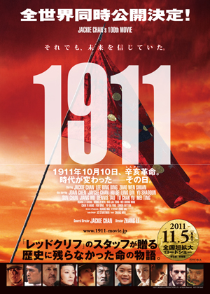 歴史巨編スペクタクル映画『1911』ポスターc 2011 JACKIE & JJ PRODUCTIONS LTD. All Rights Reserved.