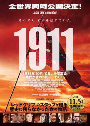 歴史巨編スペクタクル映画『1911』ポスターc 2011 JACKIE & JJ PRODUCTIONS LTD. All Rights Reserved.