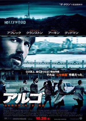 【速報】第85回アカデミー賞『アルゴ』(ベン・アフレック監督)、主要6部門の結果