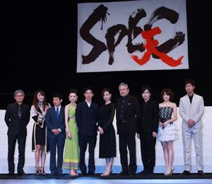 戸田恵梨香&加瀬亮主演 SPECは人類の進化がテーマ!/映画『劇場版 SPEC~天~』完成披露会見